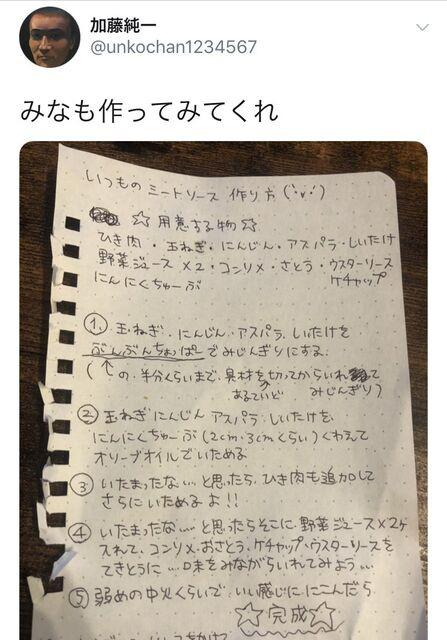 俳優 加藤純一
