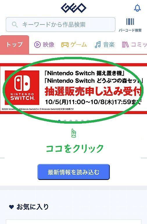 Switch 抽選 ゲオ