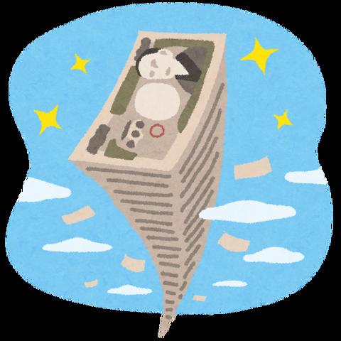 パッパ(66)年収2000万、マッマ(60)年収1000万→→→
