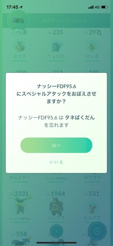 技 マシン go スペシャル ポケモン