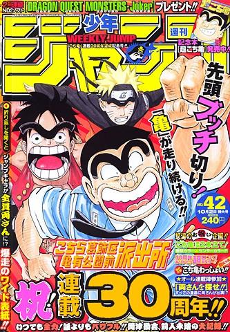 少年ジャンプ42号 新連載予告 : プーくんblog