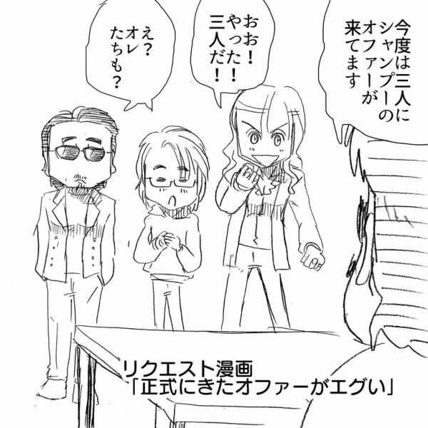 桜井 の のか シャンプー