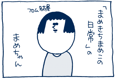 ちゃん ブログ まめ