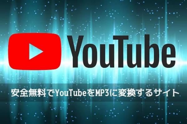 Mp3 安全 youtube 変換