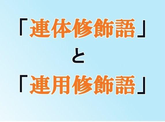 語 連体 語 修飾 修飾 連用