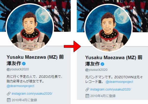 ZOZO前澤社長のTwitterアカウントから「剛力彩芽さんが彼女」の一文が消える 別れたのかと噂に