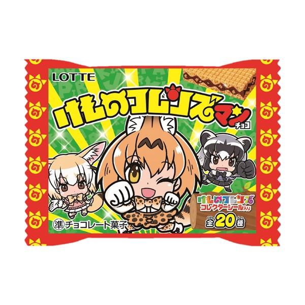 【朗報】ファミリーマート 「けものフレンズマンチョコ」を発売 (※画像あり)