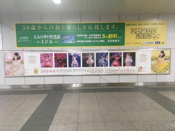 【悲報】声優の田村ゆかりさん(42)、広告に煽られてしまうwwwwwwww (※画像あり)