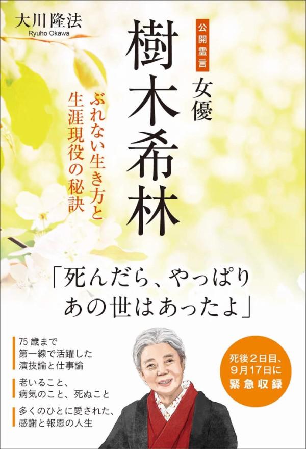 大川隆法が樹木希林さんの魂を降霊して書籍販売「死んだらやっぱりあの世はあったよ」→ 炎上wwwwwwwwwww