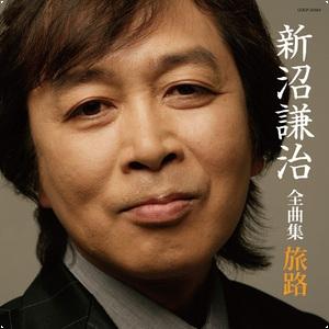 新沼謙治 : 演歌ナビ