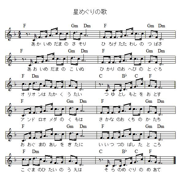 星めぐりの歌 : Stoney End Rebecca Harp
