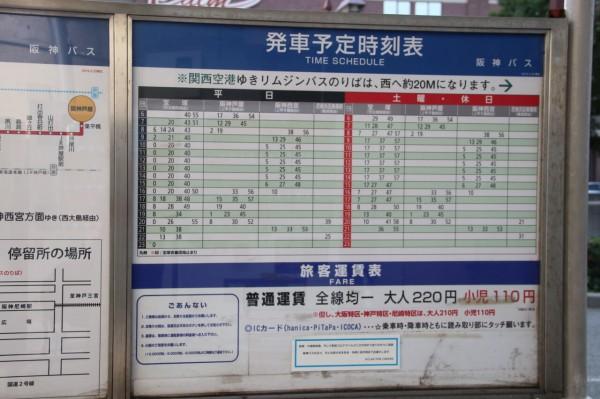 時刻 表 バス 阪神