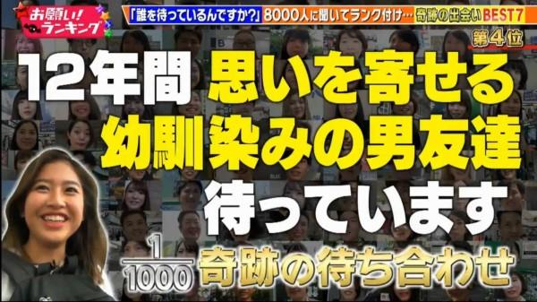 【画像】昨日のお願いランキングでメッチャクチャ嫉妬してしまうカップルが発見される!!!!!!!!!!!!