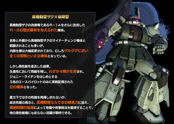 MS-06R-2