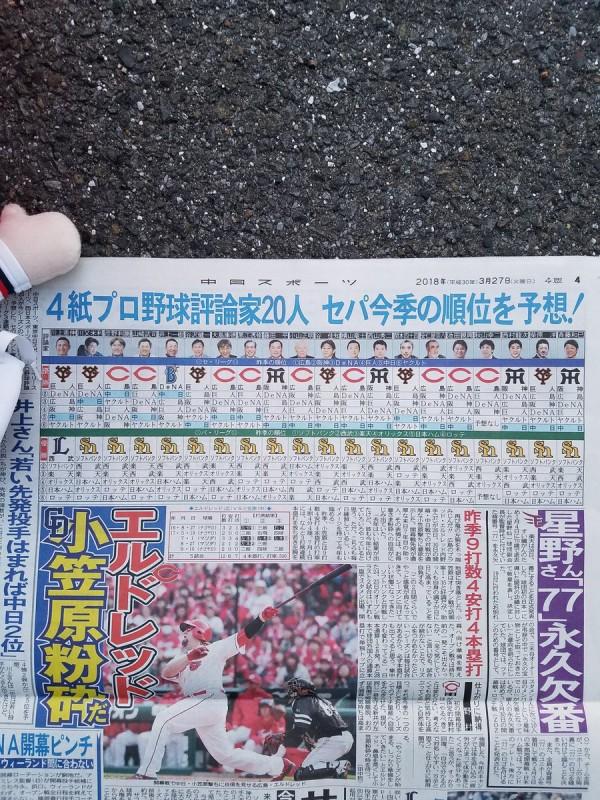 川上憲伸「2018は西武が優勝する」