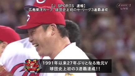 広島カープ、球団史上初のセ・リーグ3連覇!!!