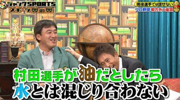 村田修一がマジで放置されてる現状にドン引きしてるんやが