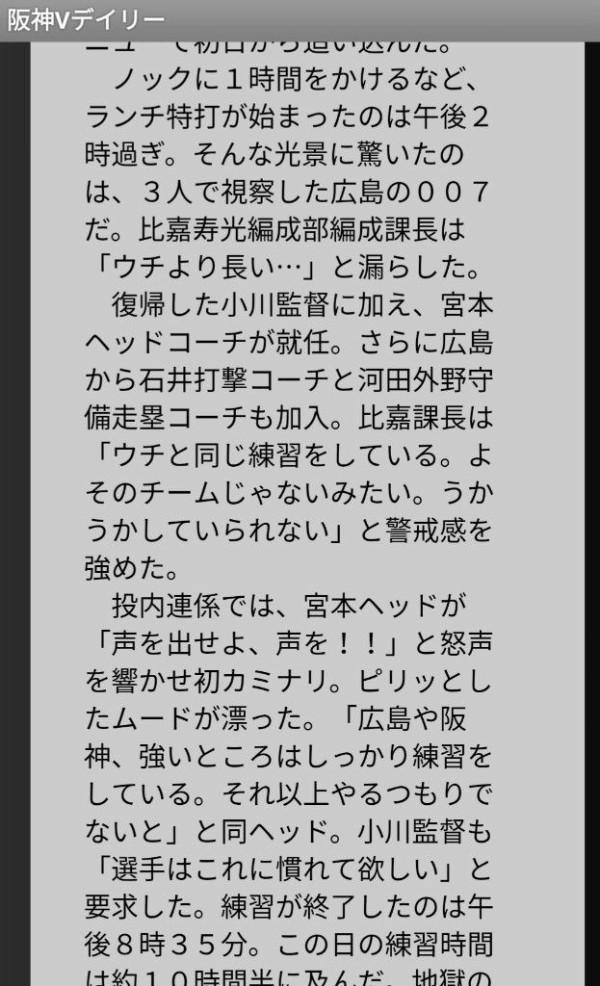 【朗報】ヤクルトさん、午後8時まで練習 広島関係者も驚愕