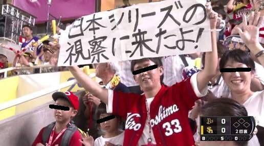 【悲報】カープファン、日本シリーズの下見にきてしまうwwwwwwwwww