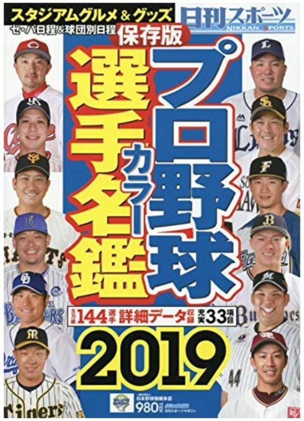 【朗報】ニッカン「阪神の顔は大山!」