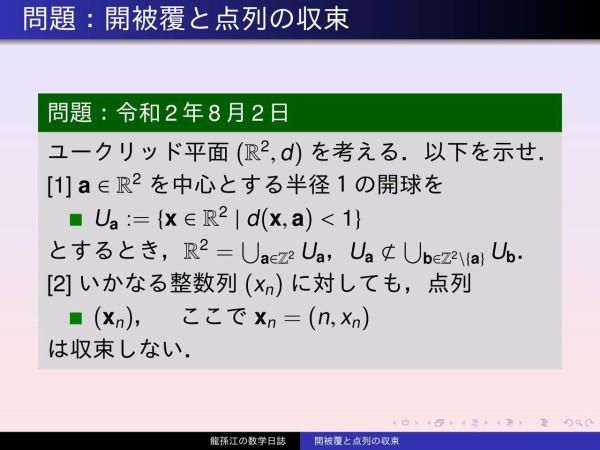 位相空間論:開被覆と点列の収束 : 龍孫江の数学日誌