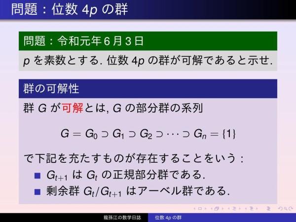 数学日誌別館のご案内(令和元年6月第1週) : 龍孫江の数学日誌