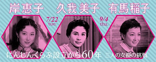 ぶんぱくフィルムシアターでにんじんくらぶ特集! 2014/07/22 p.39 ...