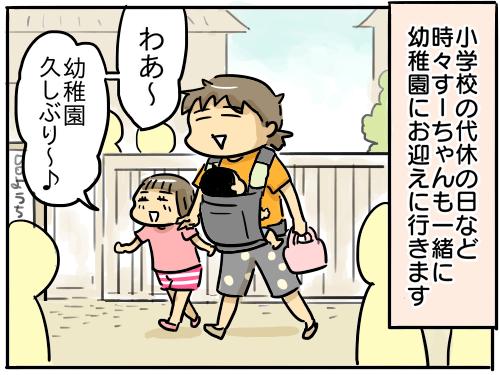先輩風を吹かせる小3【長女8歳】 : 新・規格外でもいいじゃない ...