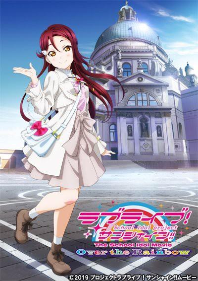 映画「ラブライブ!サンシャイン!! The School Idol Movie Over