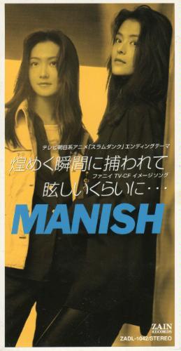 歌手 マニッシュ マニッシュの意味とは|おすすめファッションコーデ&ブランドを画像付きで紹介!