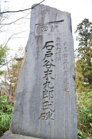 最勝院の石碑等 (弘前) : くぐる鳥居は鬼ばかり