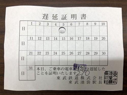 上線 遅延 東 東武