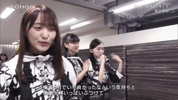 速報 欅 まとめ 坂 46