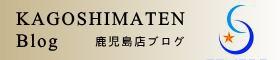 鹿児島店ブログ