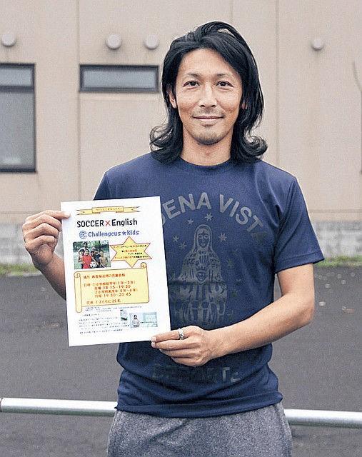 「サッカーと英語同時に教える」ガチのサッカー旅人・伊藤壇の新しい試み