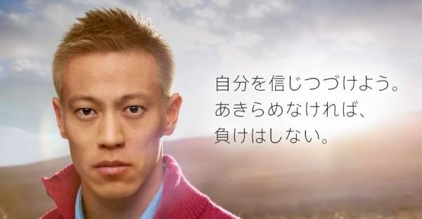 ネットスラング『本田△』が再ブーム!?同点ゴールで存在感発揮!