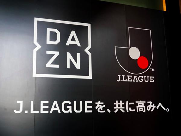 【DAZN】Jリーグサポ向けに年間一括払いプラン展開!クーポン付き/チーム費用に一部還元