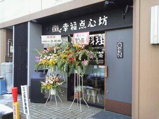 坊 幸福 点心 吉田さん電話出演7週目です|美麗!台湾(メイリー!タイワン)|82.5 FM