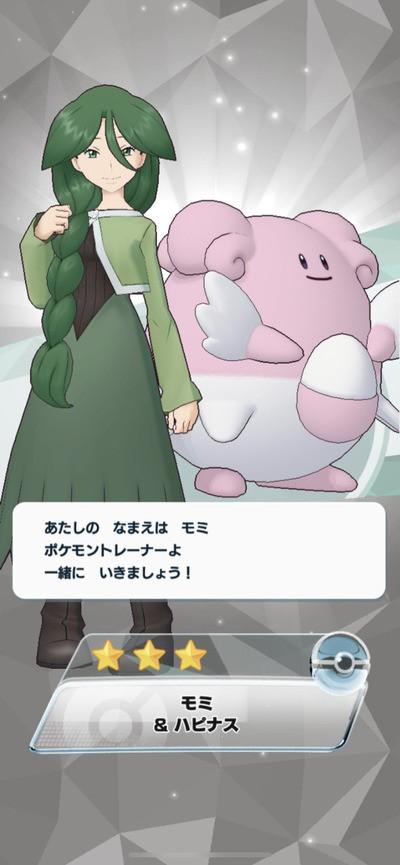 ノーマル 弱点 ポケモン