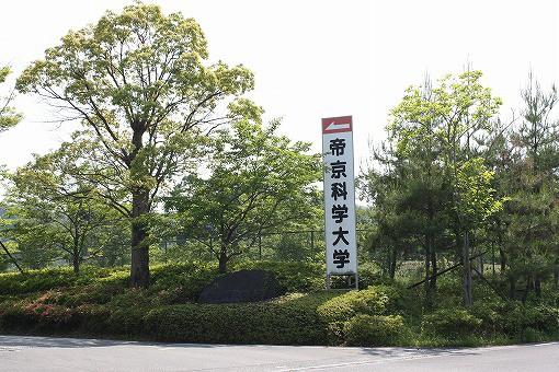 科学 大学 上野原 帝京