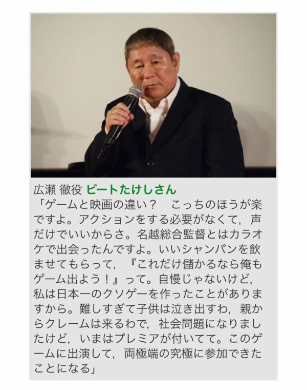ビートたけし、日本一のクソゲーを作った自覚ありwwwwwwwwwwwwwwwwwww