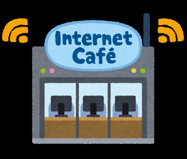 【怖い…】『ネットカフェで一泊』←これ・・・・