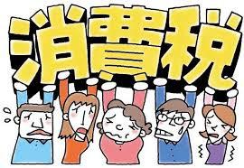 【悲報】政府さん「消費税を32%にしないと日本の財政は破綻する」