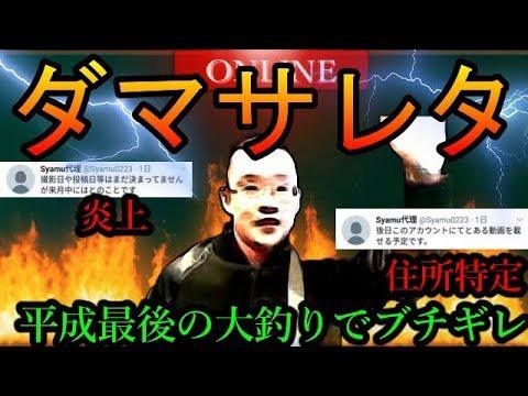 【炎上】syamu代理人、アカウントを復活させ釣られた奴らを煽りまくりwww