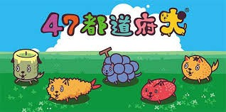 【悲報】小学校、中学校、高校「各県の県庁所在地は覚えろ!!!!!」