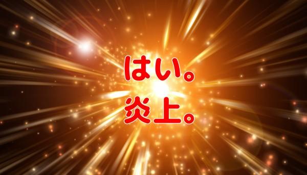 【大炎上】NEWS手越「嵐のファンが多いけど東京ドームで口パク聞いてる~♪」と替え歌 アラシックぶちギレ、炎上・・・・・