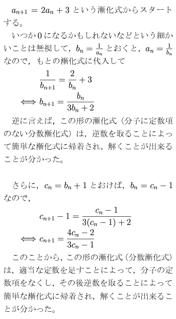 漸 式 数列 化