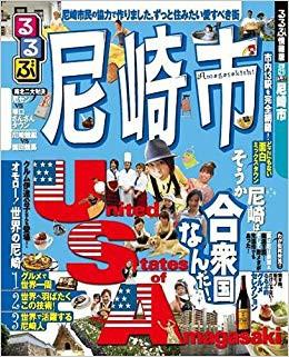 関西の「本当に住みやすい街トップ10」が発表される → 1位「兵庫尼崎」 武蔵小杉のようになるのでは?と話題に