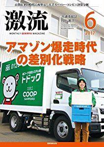 【急げ】Amazonが配送ドライバー募集してるぞ! 日給15000円保証!!