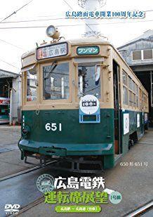 【朗報】ついに広島で「全国交通系ICカード」が使用可能に!